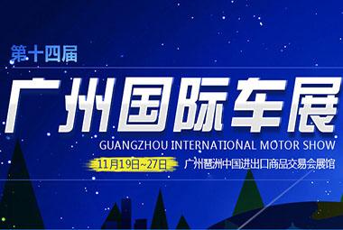 中国汽车市场风向标 第十四届广州国际车展