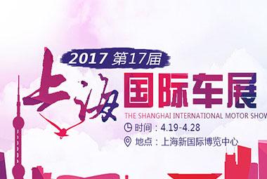 致力•美好生活 2017年第十七届上海国际车展
