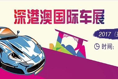 别样出奇•活动精彩纷呈 第二十一届深港澳国际车展
