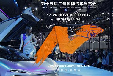 新科技•新生活 第十五届广州国际汽车展览会
