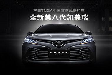 广汽丰田重磅发布TNGA中国首款战略轿车 全新第八代凯美瑞上市
