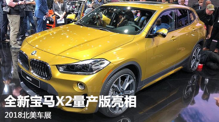 2018北美车展:全新宝马X2量产版亮相