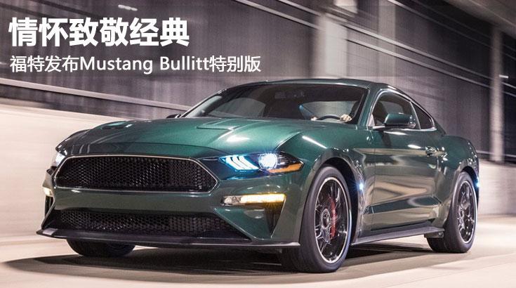 情怀致敬经典 福特发布Mustang Bullitt特别版