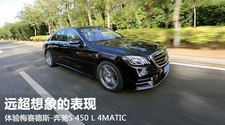 远超想象的表现 体验梅赛德斯-奔驰S450L 4Matic