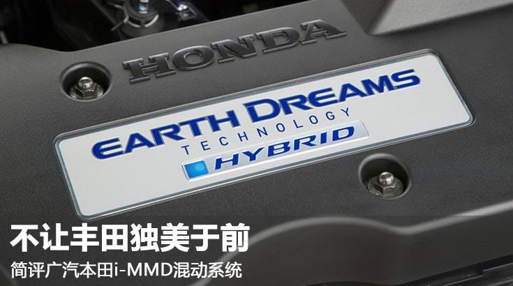 不让丰田独美 简评广汽本田i-MMD混动系统
