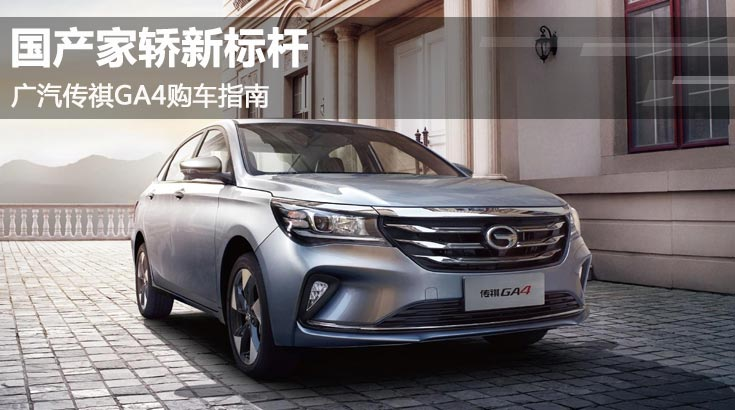 国产家轿新标杆 广汽传祺GA4购车指南