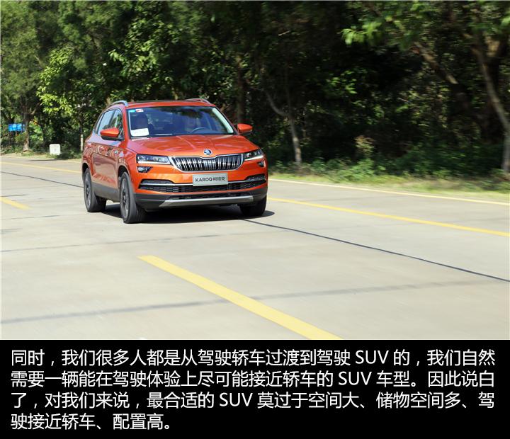 德系紧凑型多功能SUV 试驾斯柯达柯珞克