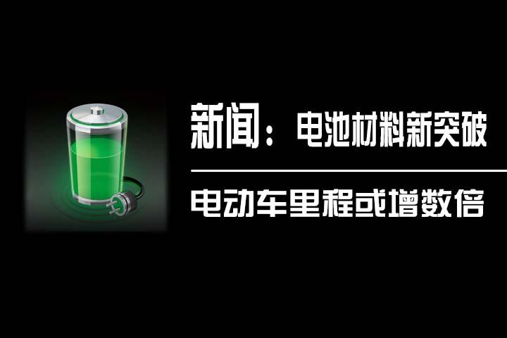 韩国锂电池材料新突破 电动车里程或增数倍