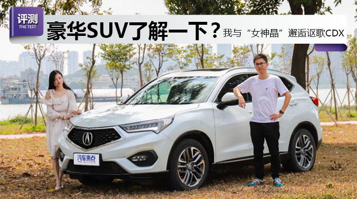 """25万买豪华SUV了解一下? 我与""""女神晶""""邂逅讴歌CDX"""