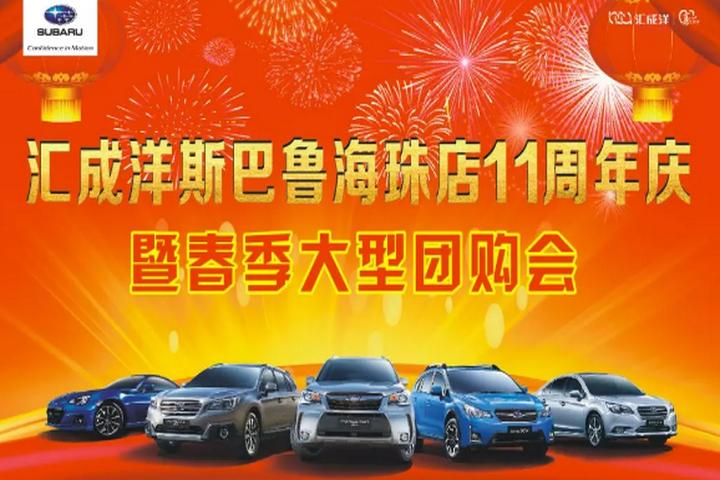 广州海珠店11周年庆暨春季大型团购会即将开启