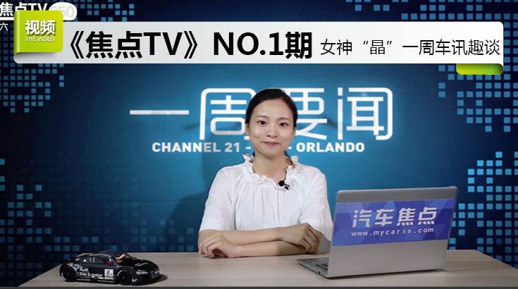 """《焦点TV》首期试水 女神""""晶""""一周车讯趣谈"""