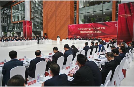 吉林省支持中国一汽改革发展暨红旗品牌建设推进会顺利召开
