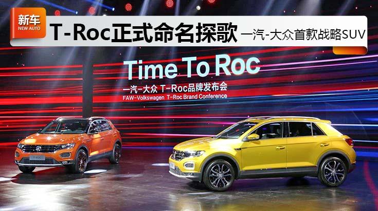 """一汽-大众T-Roc定名""""探歌"""" 首款战略SUV意义重大"""