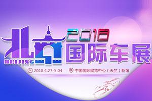 定义汽车新生活 2018(第十五届)北京国际汽车展览会