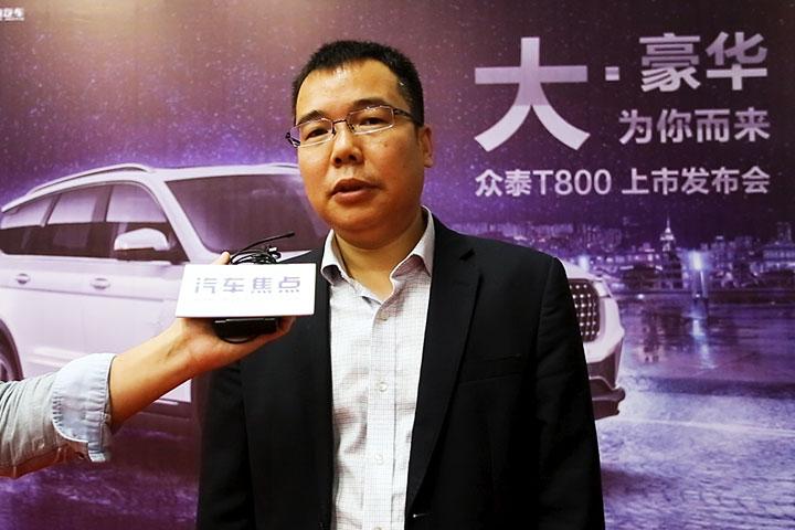以市场及用户需求打造精品 访众泰品牌总经理徐洪飞