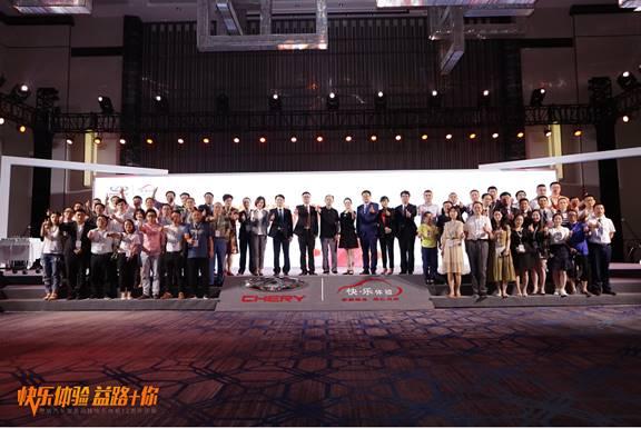 """奇瑞汽车服务品牌""""快•乐体验""""12周年庆典隆重召开"""