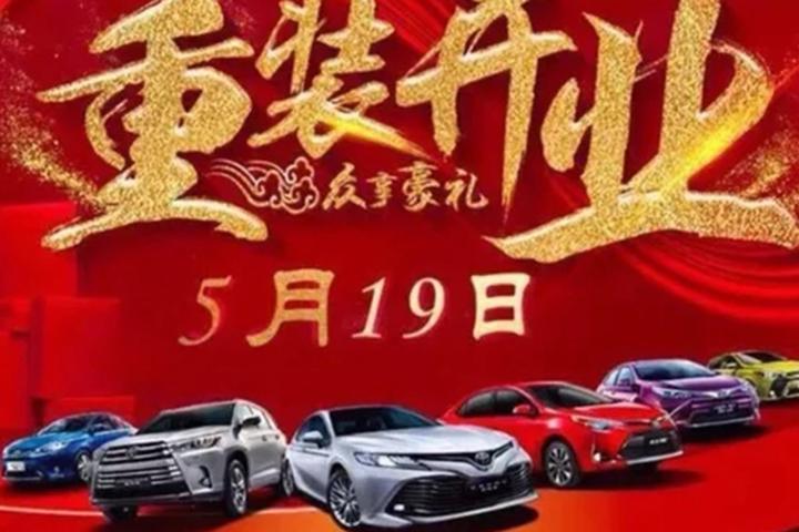 5.19南京长益丰田重装开业 感恩回馈专场