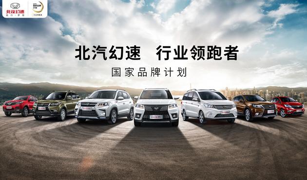 推三款新车面市北汽幻速加速布局新能源汽车市场