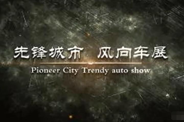 接过北京交接棒 看6月深港澳车展续写华章