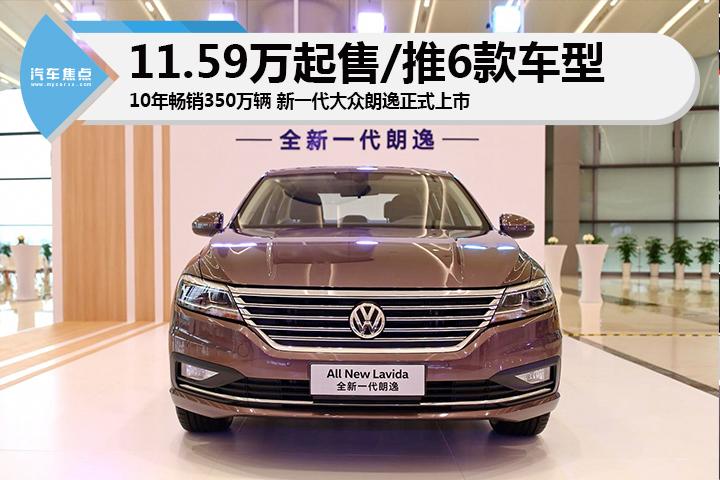 10年畅销350万辆 新一代大众朗逸上市售11.59-16.29万元