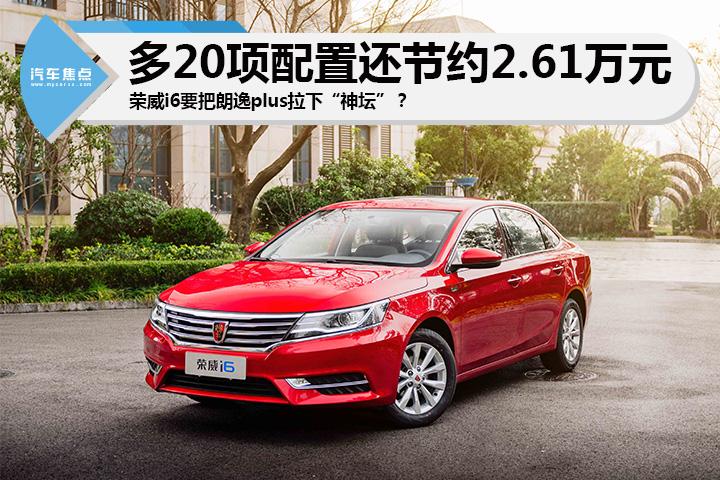 """多20项配置还节约2.61万元 荣威i6要把朗逸plus拉下""""神坛""""?"""