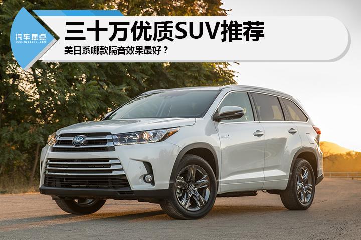 三十万优质SUV 美日系哪款隔音效果最好?