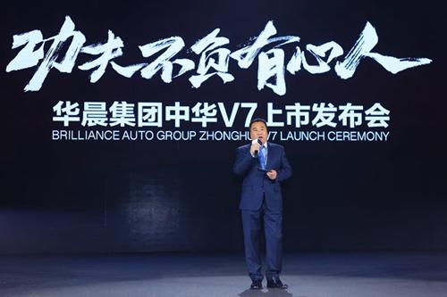 宝马技术加持 中华V7闪耀登场 售10.87万起