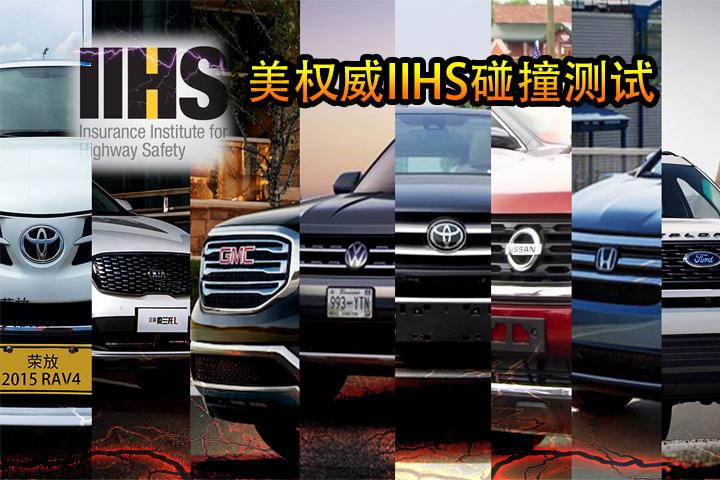 《焦点翻译》:福特你怎么了?在美国IIHS测试获得差评?