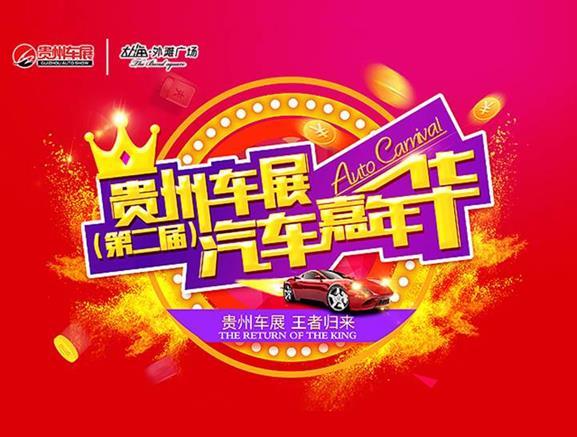 贵州车展汽车嘉年华在贵阳大上海外滩广场隆重举行