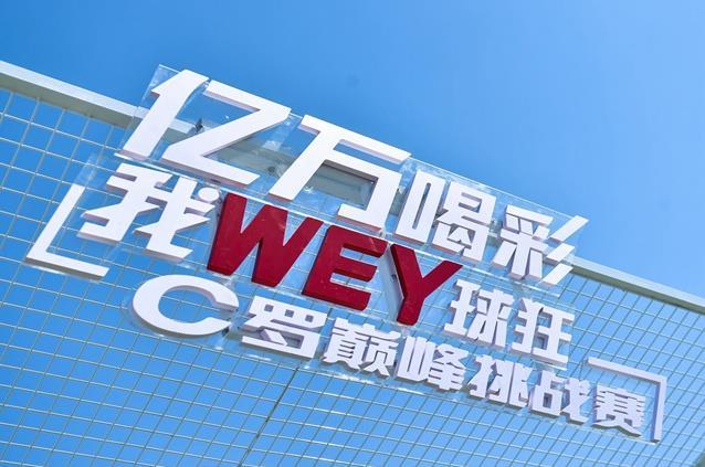 WEY品牌C罗巅峰挑战赛北京站拉开序幕