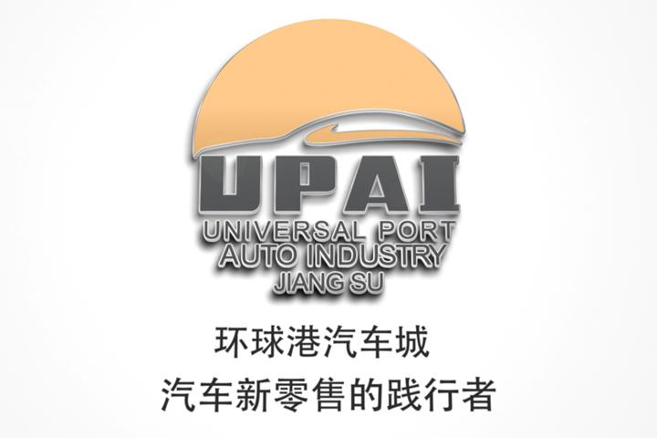 江苏环球港汽车城 一个梦想诞生与兑现的地方