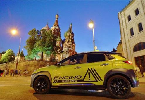 ENCINO新发现之旅 今日份的俄罗斯有点不一样