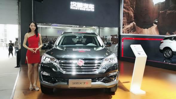 汉腾汽车盛装亮相第十五届中国(长春)国际汽车博览会