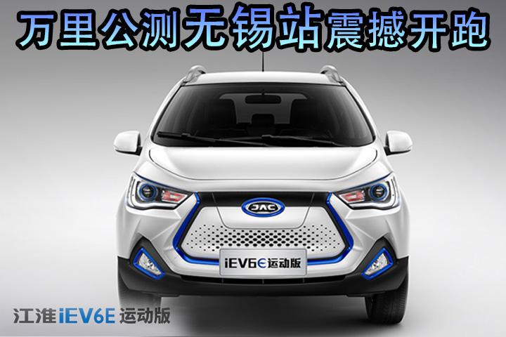 江淮iEV新品上市暨万里长测第一跑试驾  无锡站震撼开跑