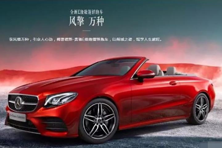 奔驰梦车家族全新车型杭州上市活动