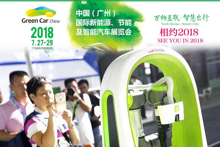 感受未来出行方式 直击2018广州新能源智能车展