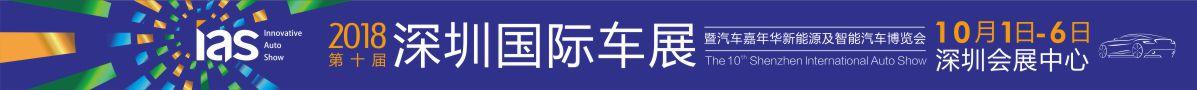 2018深圳国际车展