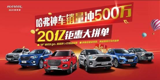 冲500万销量 神车钜惠20亿 H6运动版值得带回家!
