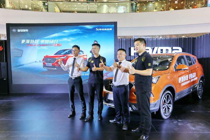 更潮外观更燃动力!二代海马S5广东区域上市,售6.98万元起