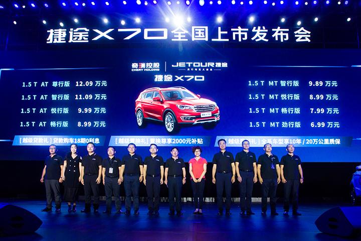 推8款车型/6.99万起售 捷途X70正式上市