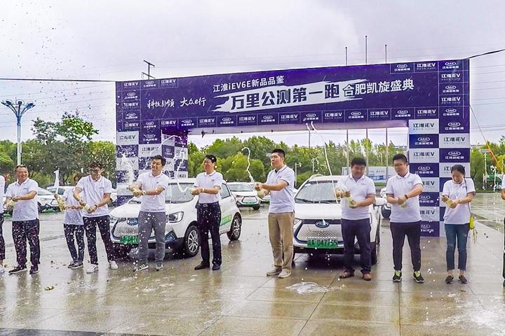"""江淮iEV6E""""万里公测第一跑""""收官大捷"""