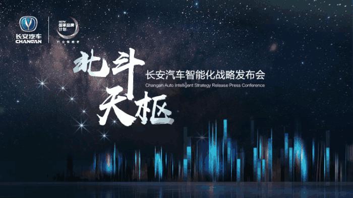 普及智能自动驾驶!长安汽车打造中国汽车的智慧之星