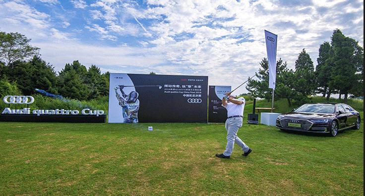 2018奥迪quattro杯高尔夫锦标赛中国区总决赛完美收官