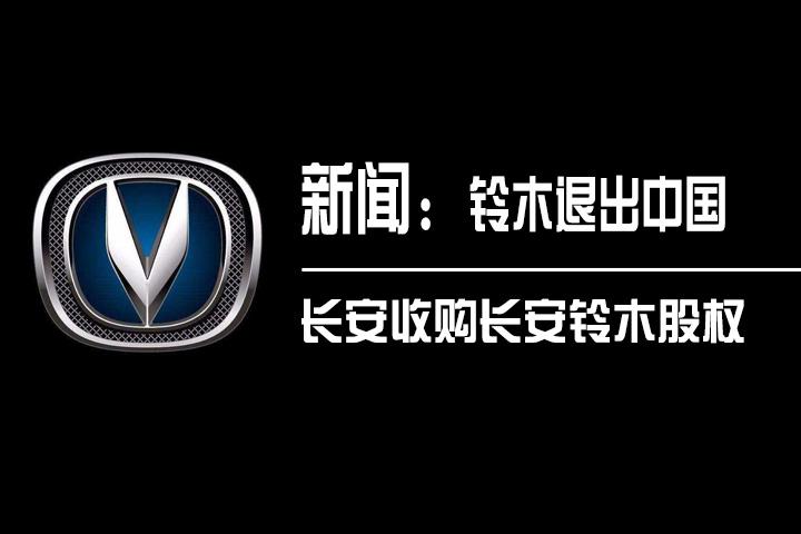 铃木退出中国市场,重庆长安1元收购长安铃木全部股权!