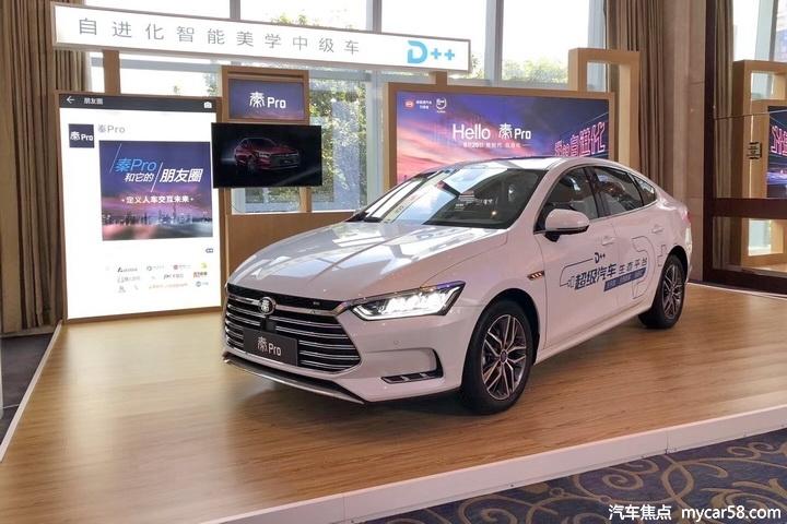 售7.98万元起 比亚迪秦Pro家族全系车型上市