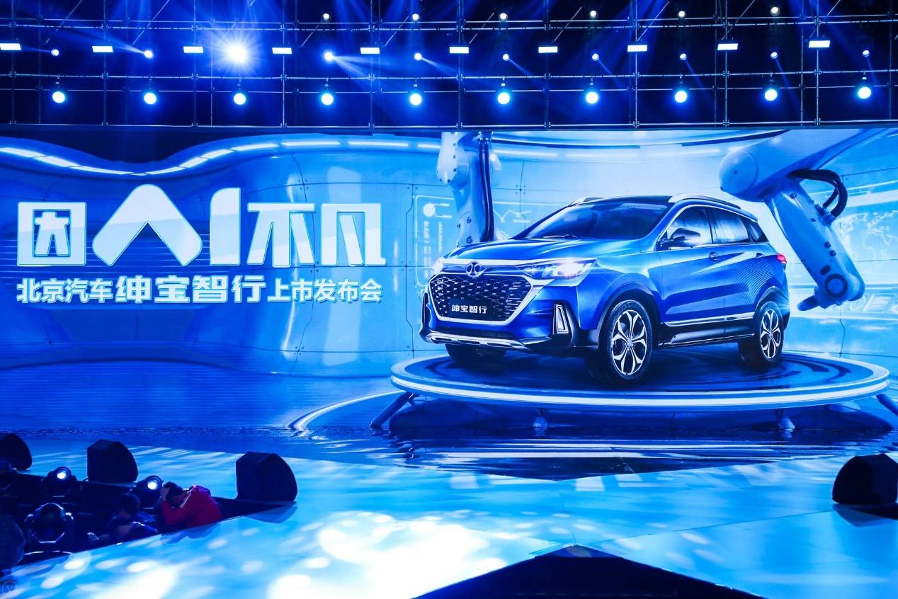 """引领未来""""智慧出行,北京汽车绅宝智行领潮上市"""