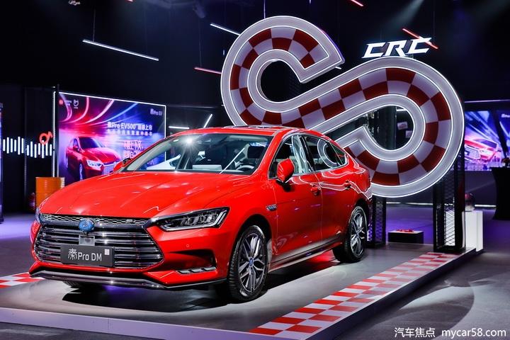 全系更新售7.98万元起 比亚迪秦Pro家族车型上市