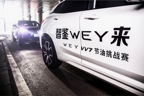 消费降级时代 WEY VV7让你的用车不降级