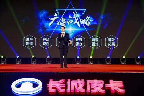 长城皮卡战略升级中国第一剑指世界前三