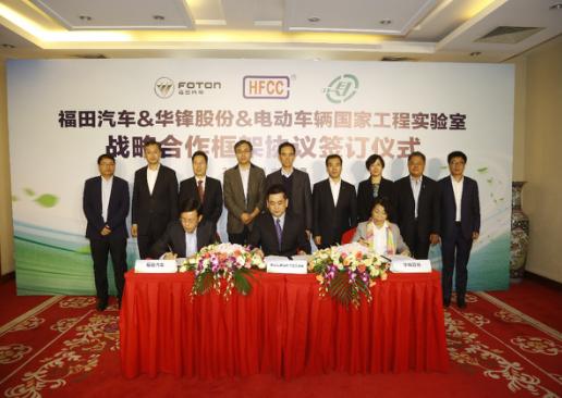 福田汽车与华锋股份、北京理工大学电动车辆国家工程实验室签署战略合作协议